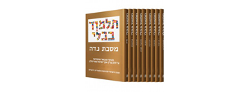 The Steinsaltz Talmud